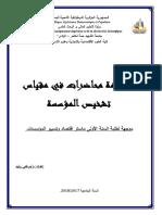 مطبوعة تشخيص المؤسسة