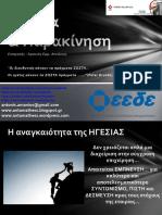 Ηγεσία Νέο.pdf