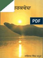 Tarakved Narinder Singh Kapoor Punjabi Library