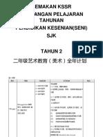 2018 Rpt Kesenian (Seni) 华文版