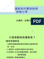 紀慧玲 - 動物保護教育的實務教學