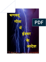 Bhagvadgeeta Main Ishwar Ke Aadesh