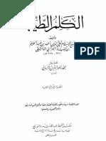 الكلم الطيب.pdf