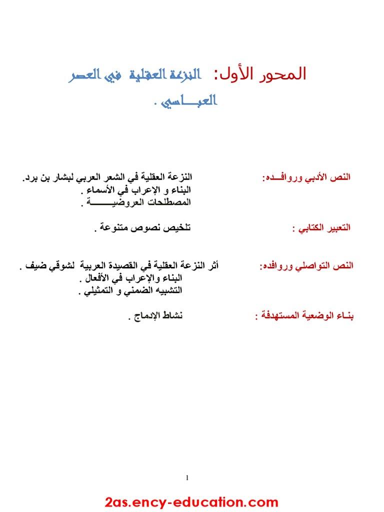 1d8f27c390136 مذكرات السنة الثانية أدب عربي.pdf