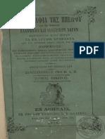 Αραβαντινος Π - Χρονογραφια Της Ηπειρου, Τομος Α - Αθηνα 1856, 1-180