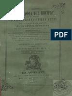 ΑΡΑΒΑΝΤΙΝΟΣ Π - ΧΡΟΝΟΓΡΑΦΙΑ ΤΗΣ ΗΠΕΙΡΟΥ, ΤΟΜΟΣ Β - ΑΘΗΝΑ 1856, 1-180