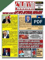 """გაზეთი """"რუსთავი"""",  21- 27 დეკემბერი"""