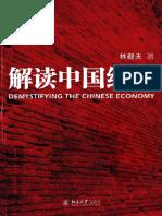解读中国经济.林毅夫.扫描版