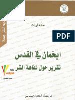 حنا ارندت تفاهة الشر.pdf