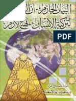 البيان الجازم أن التصوف لتزكية الإنسان نهج لازم - سعيد أبو الأسعاد