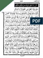 13 line Holy Quran Para 21