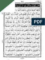 13 line Holy Quran Para 23