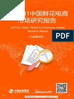 中国鲜花电商市场研究报告