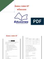 กสพท เคมี 2557.pdf