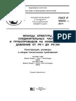 ГОСТ Р54432-2011 Фланцы арматуры и тр-дов (отменен см.ГОСТ 33259-2015).pdf