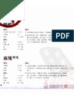 39_PeiMei_[培梅经典川浙菜].傅培梅.扫描版
