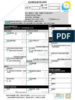 臺灣國際淨灘行動記錄表(201608修訂)