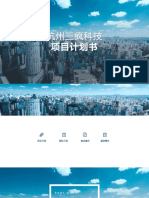 杭州三疯科技(兔小二)Bp