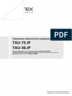 1_Руководство_по_эксплуатации_TAU72.IP.pdf