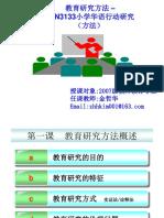 01_课件_AB_教育研究方法概述.ppt