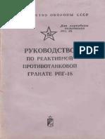 1rukovodstvo Po Reaktivnoy Protivotankovoy Granate Rpg 18