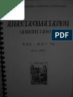 Prwimo Anastasimatarion 1818 A