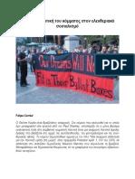 Από την πολιτική του κόμματος στον ελευθεριακό σοσιαλισμό.pdf