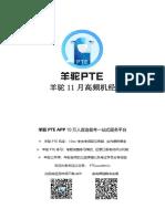 "pte alpaca high frequency ""key king""羊驼PTE高频机经"