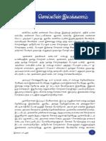tamil G-11.pdf