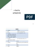 华文  RPT 一年级.docx