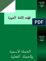 قواعداللغة العربية