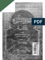 akhlaq-alnby-sly-allh-aleh-alh-ar_ptiff