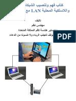 كتاب فهم وتنصيب الشبكات السلكية واللاسلكية المحلية LAN.pdf
