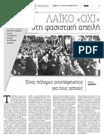 ΠΡΙΝ Αφιέρωμα Ελληνικός Φασισμός (27-28.10.2018)