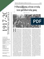 ΠΡΙΝ Αφιέρωμα 100 χρόνια Οκτωβριανή Επανάσταση (5.11.2017)