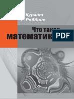 Курант Р., Роббинс Г. - Что Такое Математика - 2015