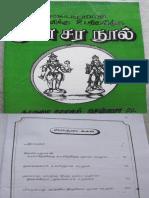 Swarasasthra.pdf