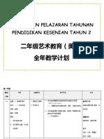 艺术教育 RPT 二年级.docx