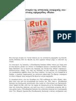1936-1967- Η ιστορία της ισπανικής αναρχικής νεολαιίστικης εφημερίδας «Ruta».pdf