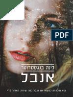 אנבל / לינה בנגטסרוטר