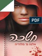 חשכה / אלנה פ׳ מלודיה