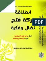انطلاقة ملف حركة فتح ط ق فكر ونضال