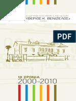 Εθνικό Ίδρυμα Ελ. Βενιζέλου