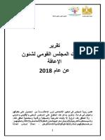 تقرير-انجازات-القومي-للإعاقة (1)