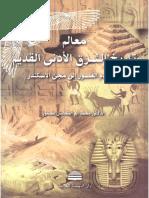 محمد ابو المحاسن عصفور معالم تاريخ الشرق الادنى القديم