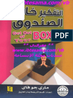 التفكير خارج الصندوق