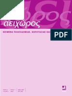 ΓΟΣΠΟΝΔΙΝΗ ΧΩΡΙΚΕΣ ΠΟΛΙΤΙΚΕΣ.pdf