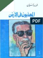 المعذبون في الأرض - طه حسين