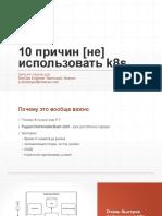 10 Причин [Не] Использовать k8s