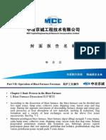 工长-translate-chapter 1 Basic Processce